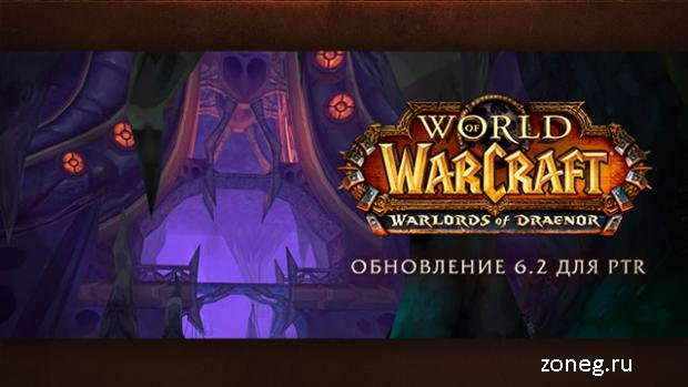 Корабли World of Warcraft: Warlords of Draenor