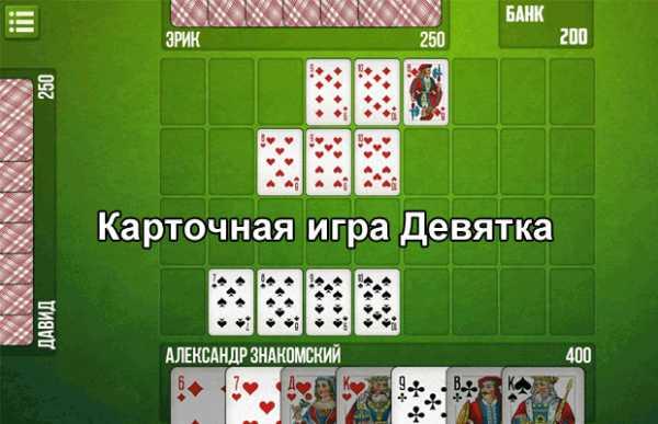 Как играть в карты девятка видео казино вулкан на компьютер