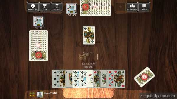 Играть в карты в кинга онлайн бесплатно без регистрации реально ли выиграть на казино вулкан