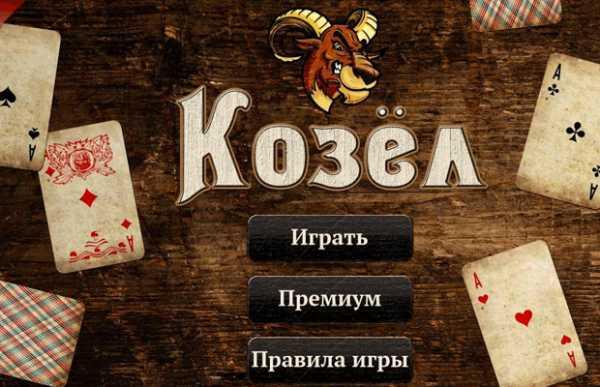 научиться играть в карты козла